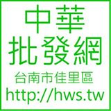 中華批發網